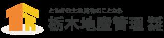 栃木県栃木市で不動産を探すなら栃木地産管理株式会社