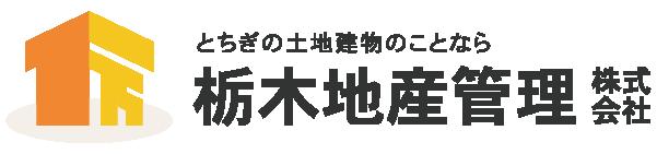 栃木地産管理株式会社